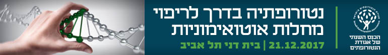 אגודת הנטורופתים בישראל_מחלות אוטואימוניות