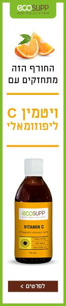 ecosap_vitamin c