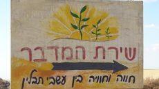 חוות שירת המדבר, יום לימוד חוויתי עם אברהם דהאן