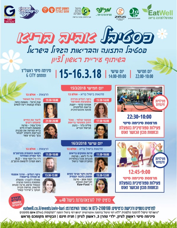 פסטיבל אביב בריא 2018, פסטיבל הבריאות והתזונה הגדול בישראל