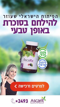 AscaRx_Ascarit_3