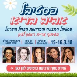 Festival Aviv_2018