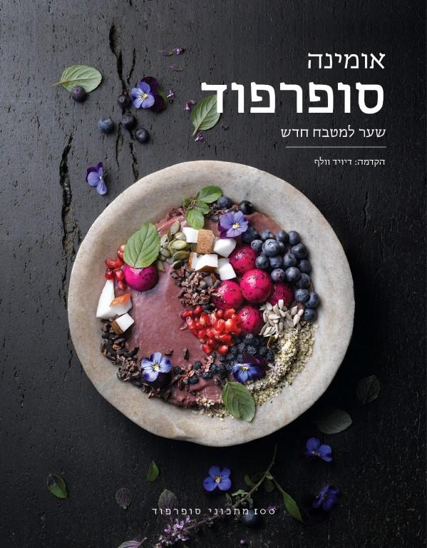 הספר סופרפוד - שער למטבח חדש, מאת אומינה
