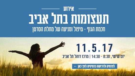 אירוע תעצומות בתל אביב 11.5.2018