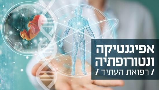 אפיגנטיקה ונטורופתיה-רפואת העתיד, הכנס השנתי של אגודת הנטורופתים בישראל לשנת 2018