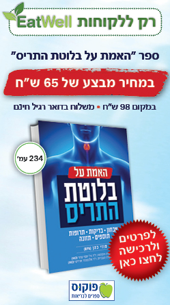 Thyroid_book_focus