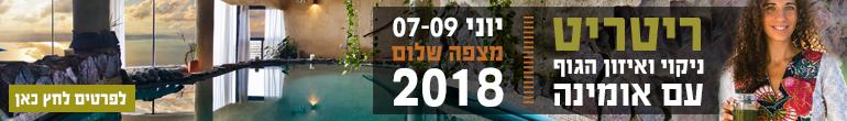 umina_mitzpe shalom June 2018