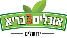 אוכלים בריא ירושלים