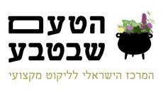 אביבית ברקוביץ' - המרכז המקצועי לליקוט