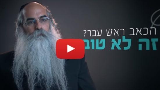 הרב יובל הכהן אשרוב, מייסד אילמה, המכללה לרפואה טבעית בדרך היהדות