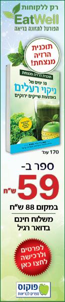 detox_book_focus