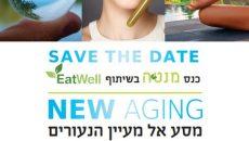 כנס New Aging