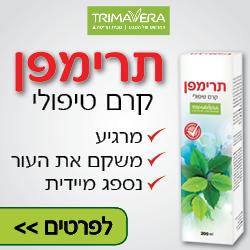 Trima_saffron