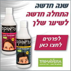 trima_inside_hair