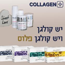 collagenplus_POST