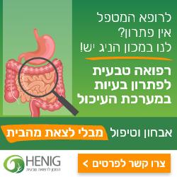 HENIG_IN250
