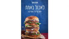 efrat-front-cover1