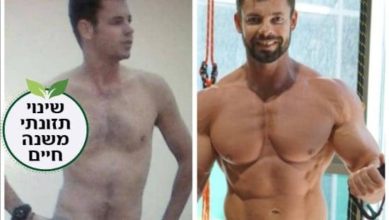 DIMA FIT - לפני ואחרי