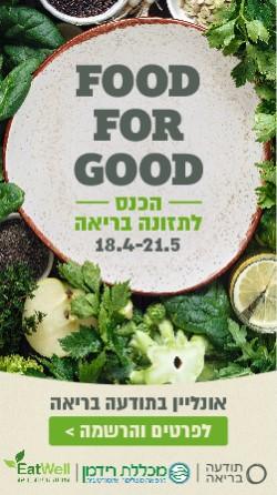 FoodForGood_Corner