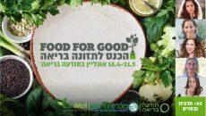 FOOD FOR GOOD - הכנס לתזונה בריאה