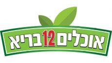 אוכלים בריא 12