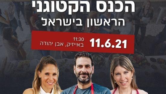 הכנס הקטוגני הראשון בישראל