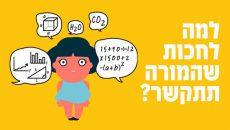 הכנה קלה ויעילה ללימודים לילדים עם הפרעות קשב