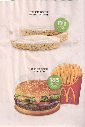 פרסומת של מקדונלדס